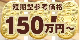 参考価格 150万円〜