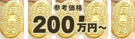 参考価格 200万円〜