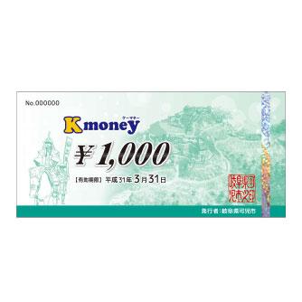 可児市地域通貨Kマネー(3,000円分)