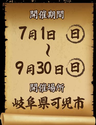 開催期間:7月1日(日)~9月30日(日) 開催場所:岐阜県可児市