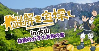【開催レポート】謎解き宝探しin大山